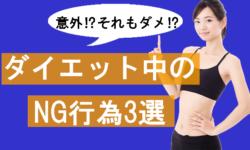 ダイエット中のNG行為3選