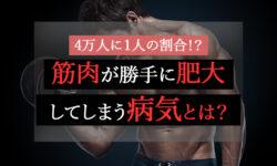 筋肉が異常に肥大してしまう病気とは?